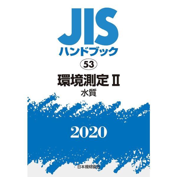 JISハンドブック 環境測定 2020−2/日本規格協会