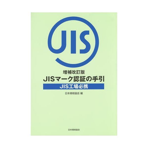 JISマーク認証の手引 JIS工場必携/日本規格協会