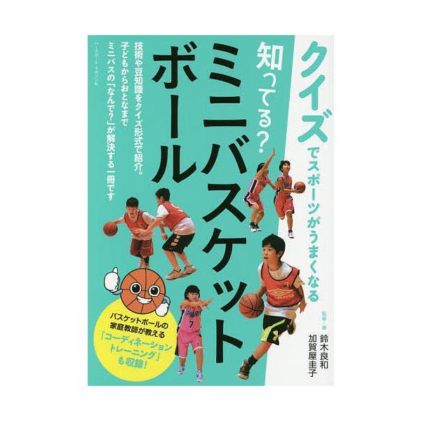 毎日クーポン有/ 知ってる?ミニバスケットボール/鈴木良和/・著加賀屋圭子