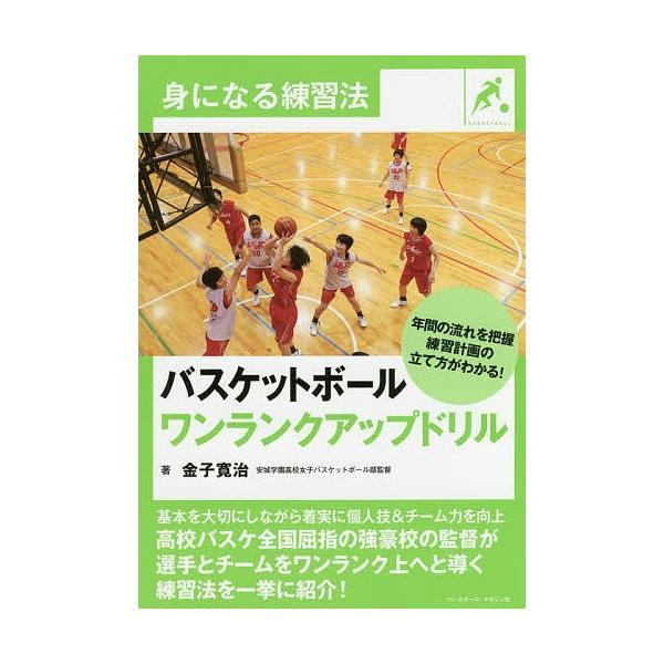 毎日クーポン有/ バスケットボールワンランクアップドリル/金子寛治