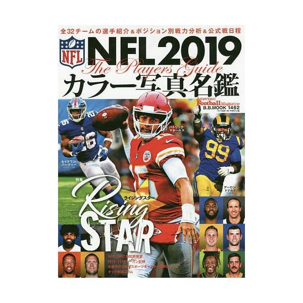 NFLカラー写真名鑑 2019/AmericanFootballMagazine