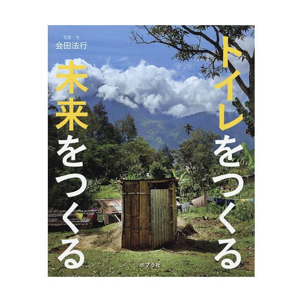 毎日クーポン有/ トイレをつくる未来をつくる/会田法行/子供/絵本