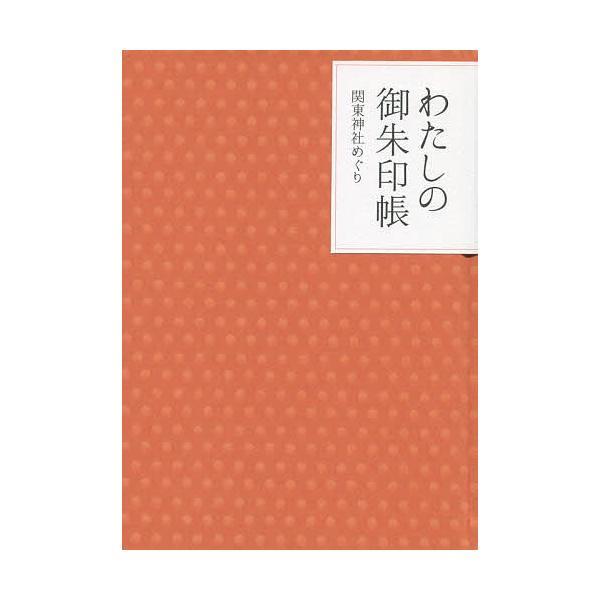 毎日クーポン有/ わたしの御朱印帳 関東神社めぐり/旅行