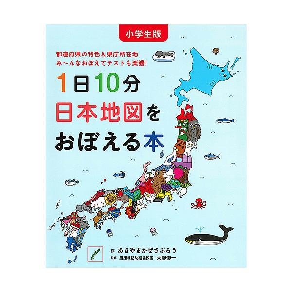 日曜はクーポン有/1日10分日本地図をおぼえる本小学生版都道府県の特色&県庁所在地み〜んなおぼえてテストも楽勝 /あきやまかぜさ