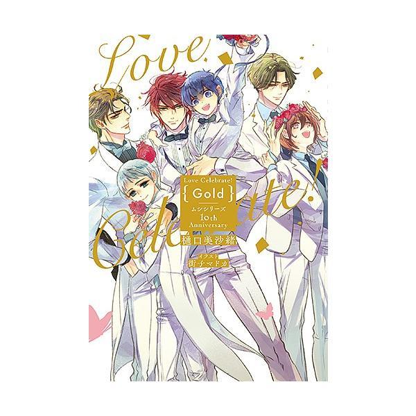 Love Celebrate!{Gold} ムシシリーズ10th Anniversary/樋口美沙緒