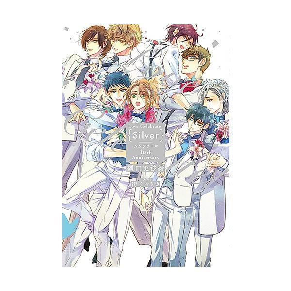Love Celebrate!{Silver} ムシシリーズ10th Anniversary/樋口美沙緒