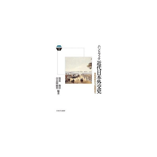 ハンドブック近代日本外交史 黒船来航から占領期まで/簑原俊洋/奈良岡聰智