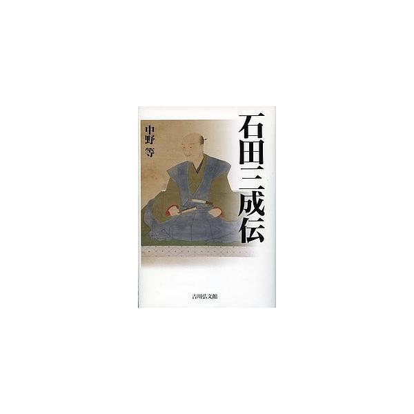 石田三成伝/中野等