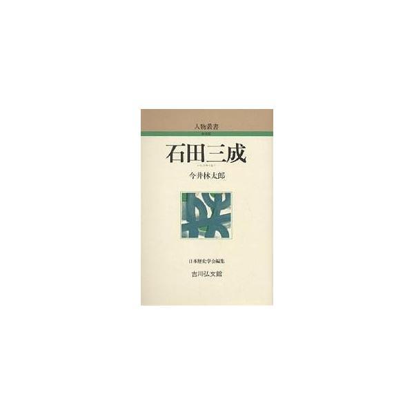 石田三成/今井林太郎