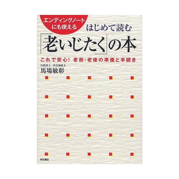 毎日クーポン有/ はじめて読む「老いじたく」の本 エンディングノートにも使える これで安心!老前・老後の準備と手続き/馬場敏彰