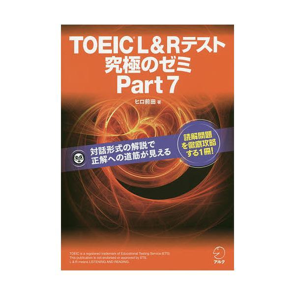 毎日クーポン有/ TOEIC L&Rテスト究極のゼミPart7/ヒロ前田