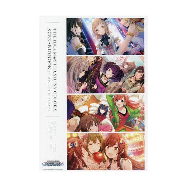 〔予約〕アイドルマスター シャイニーカラーズ シナリオブック/DMC編集部/株式会社バンダイナムコエンターテインメント