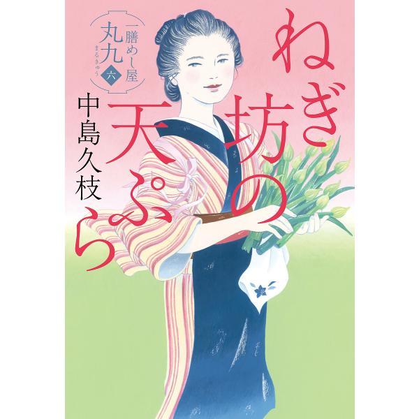 〔予約〕一膳めし屋丸九(六)ねぎ坊の天ぷら/中島久枝