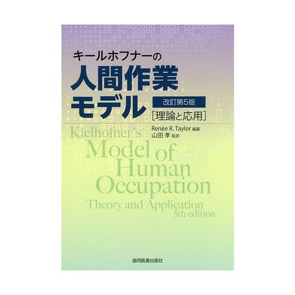 キールホフナーの人間作業モデル 理論と応用/キールホフナー/ReneeR.Taylor/山田孝