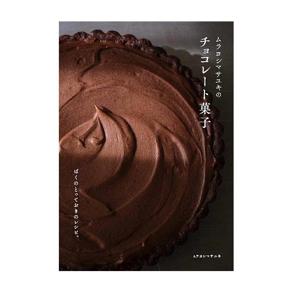 毎日クーポン有/ ムラヨシマサユキのチョコレート菓子 ぼくのとっておきのレシピ。/ムラヨシマサユキ/レシピ