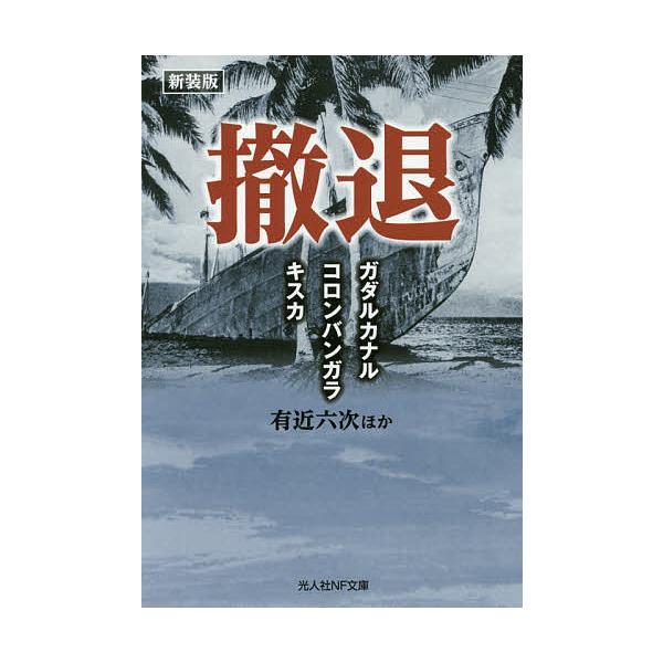 撤退 ガダルカナル・コロンバンガラ・キスカ 新装版/有近六次