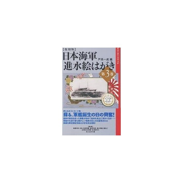 毎日クーポン有/ 日本海軍進水絵はがき 第3巻 復刻版/戸高一成