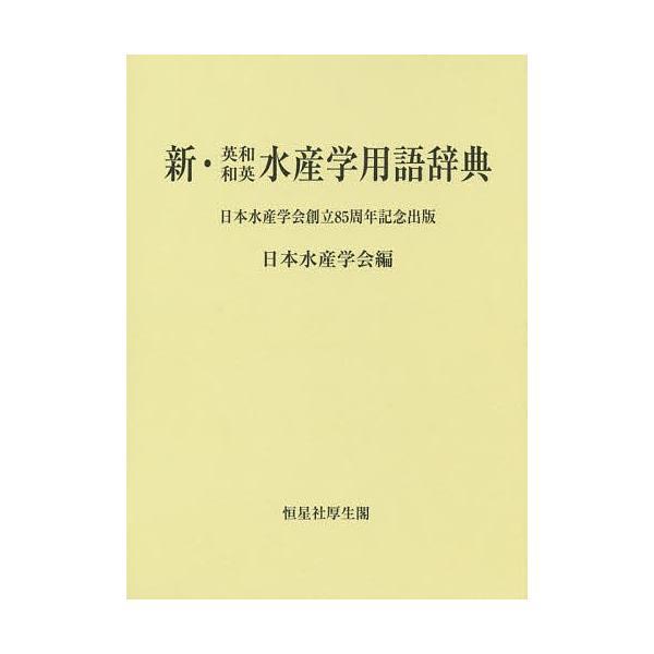 毎日クーポン有/ 新・英和和英水産学用語辞典 日本水産学会創立85周年記念出版/日本水産学会