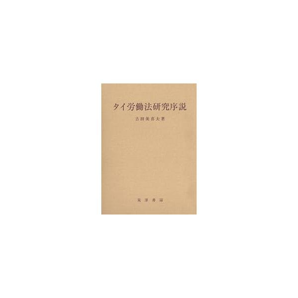 タイ労働法研究序説/吉田美喜夫