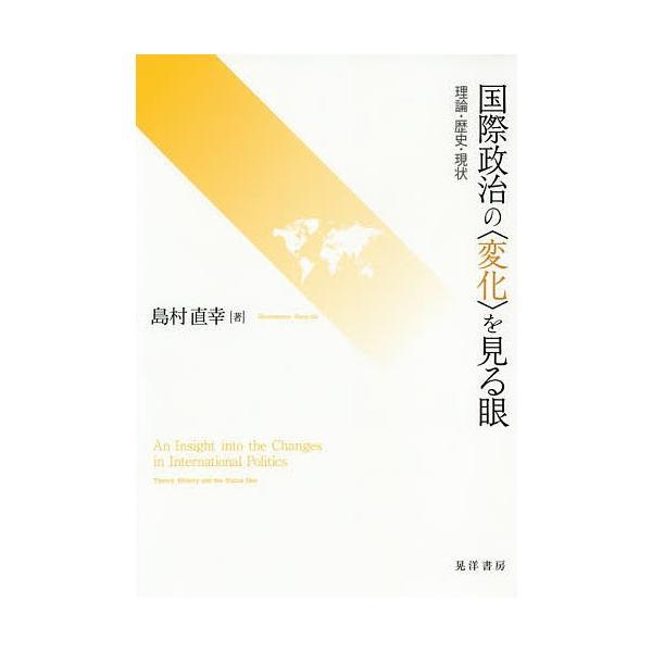 国際政治の〈変化〉を見る眼 理論・歴史・現状/島村直幸