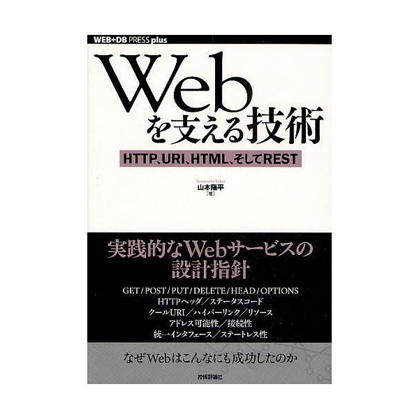 Webを支える技術 HTTP、URI、HTML、そしてREST/山本陽平
