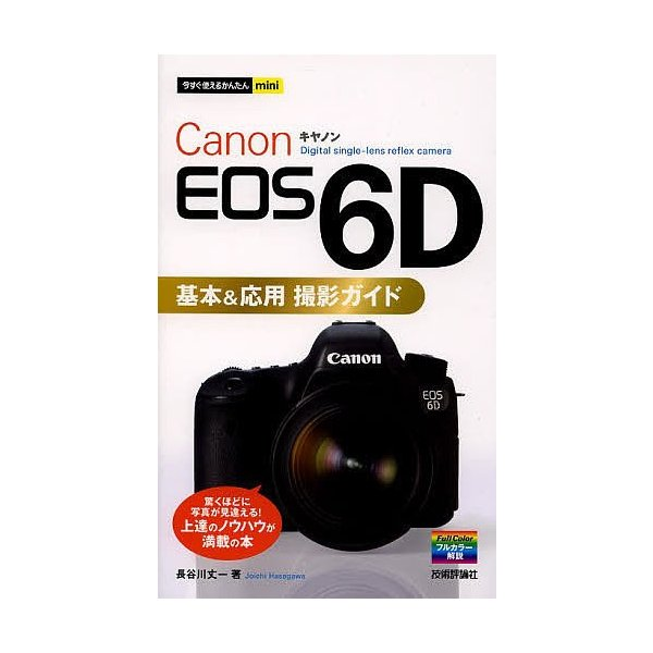 Canon EOS 6D基本&応用撮影ガイド/長谷川丈一