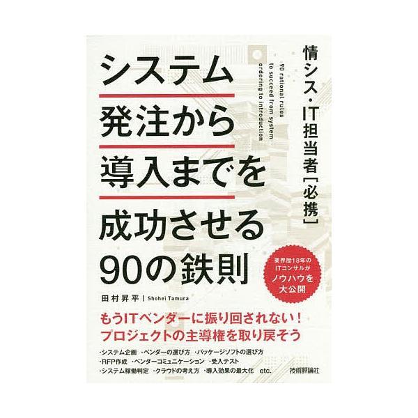 システム発注から導入までを成功させる90の鉄則 情シス・IT担当者〈必携〉/田村昇平