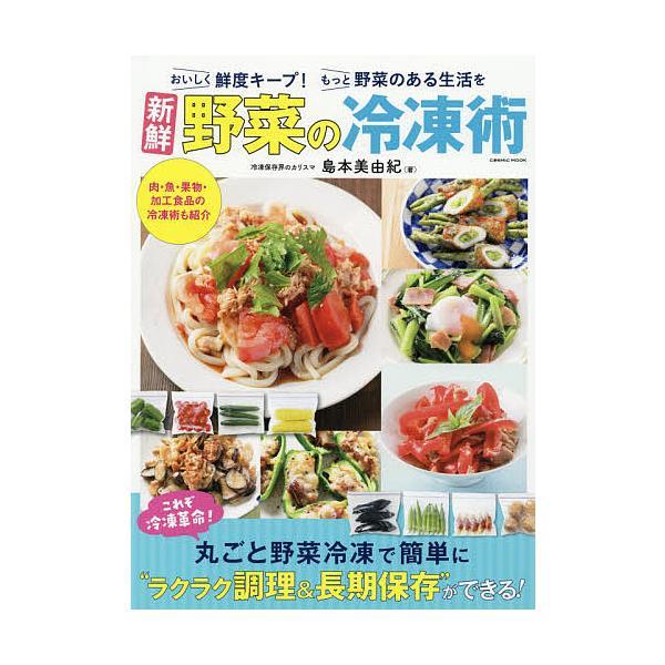 """毎日クーポン有/ 新鮮野菜の冷凍術 もっと野菜のある生活を これぞ冷凍革命!丸ごと野菜冷凍で簡単に""""ラクラク調理&長期保存""""ができる!/島本美由紀"""