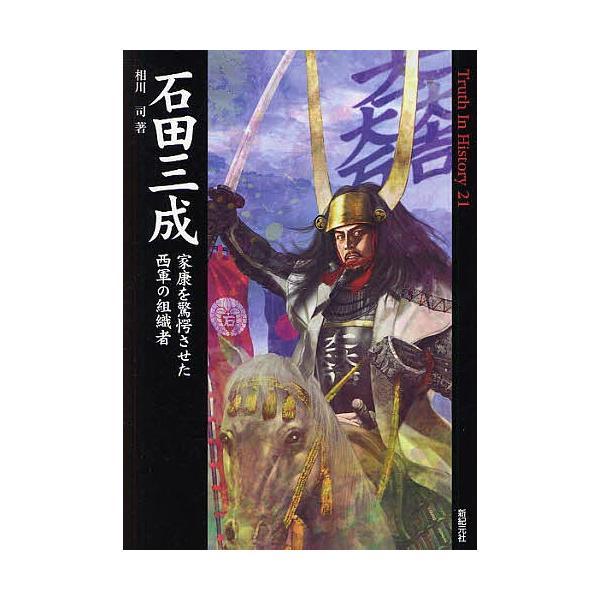 石田三成 家康を驚愕させた西軍の組織者/相川司