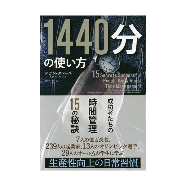 1440分の使い方 成功者たちの時間管理15の秘訣/ケビン・クルーズ/木村千里