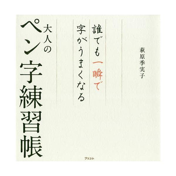 誰でも一瞬で字がうまくなる大人のペン字練習帳/萩原季実子