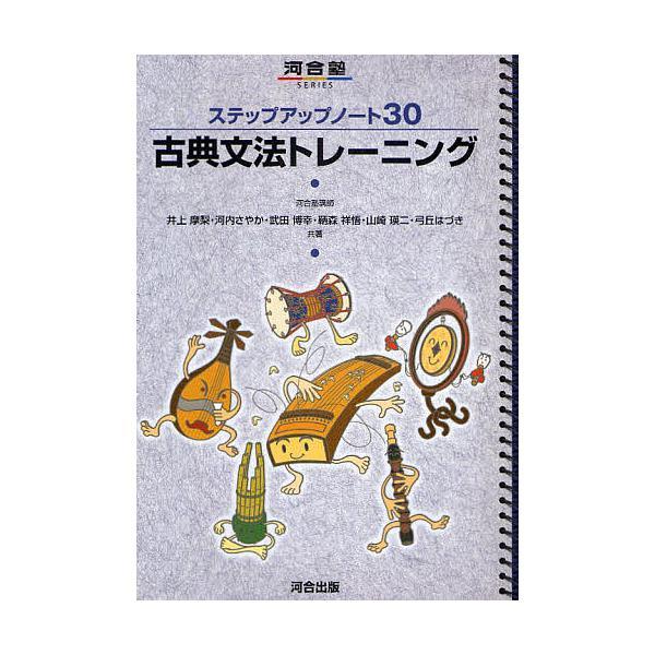 ステップ アップ ノート 30 古典 文法 基礎 ドリル