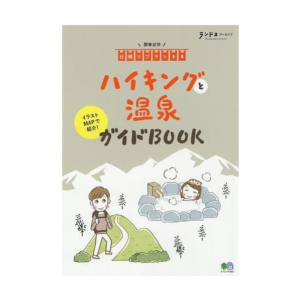 ハイキングと温泉ガイドBOOK 関東近郊日帰りプラン30