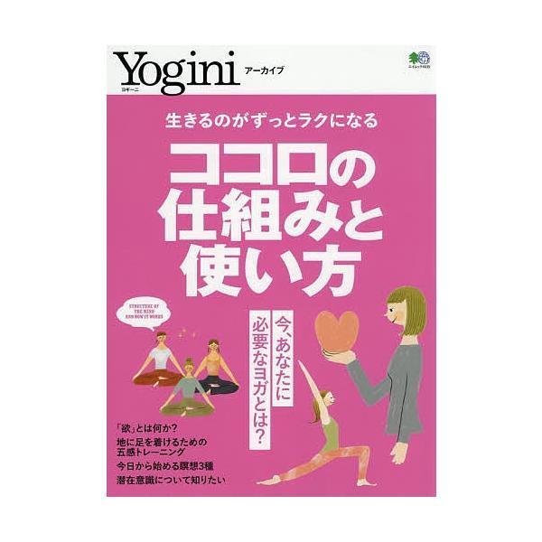 〔予約〕Yoginiアーカイブ ココロの仕組みと使い方