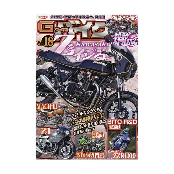 G−ワークスバイク 21世紀・究極のバイク改造本 Vol.18