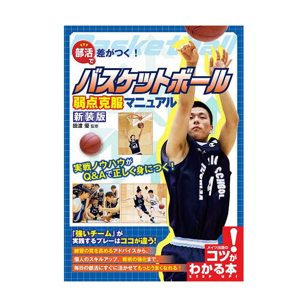 毎日クーポン有/ 部活で差がつく!バスケットボール弱点克服マニュアル 新装版/田渡優