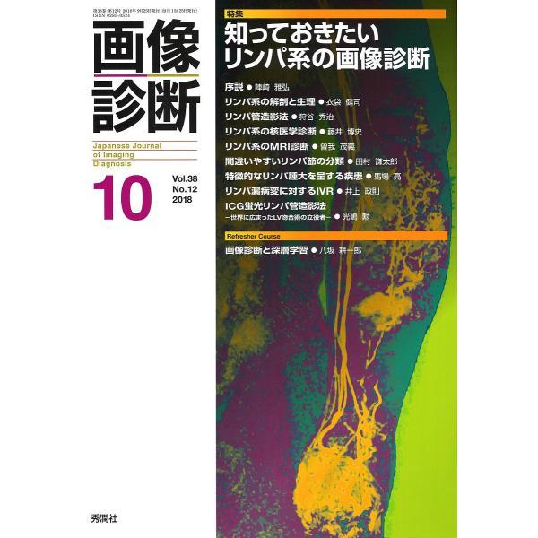 画像診断 Vol.38No.12(2018−10)