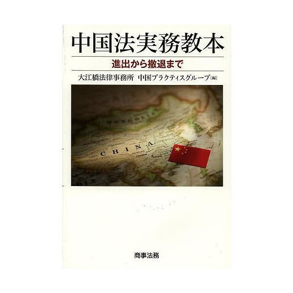 中国法実務教本 進出から撤退まで/大江橋法律事務所中国プラクティスグループ