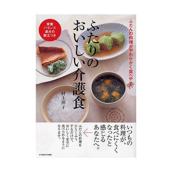 毎日クーポン有/ ふたりのおいしい介護食 ふだんの料理がやわらかく食べやすい 栄養バランス満点の献立つき/村上祥子