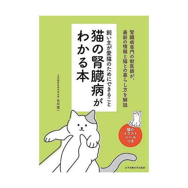 猫の腎臓病がわかる本 飼い主が愛猫のためにできること/宮川優一 ...