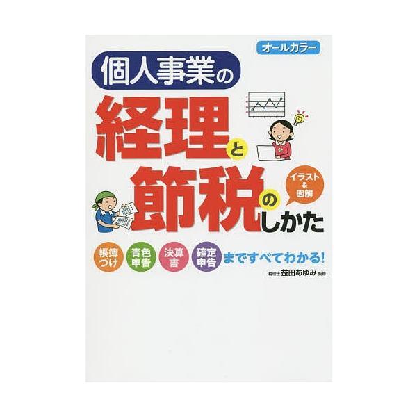 日曜はクーポン有/個人事業の経理と節税のしかたオールカラー/益田あゆみ