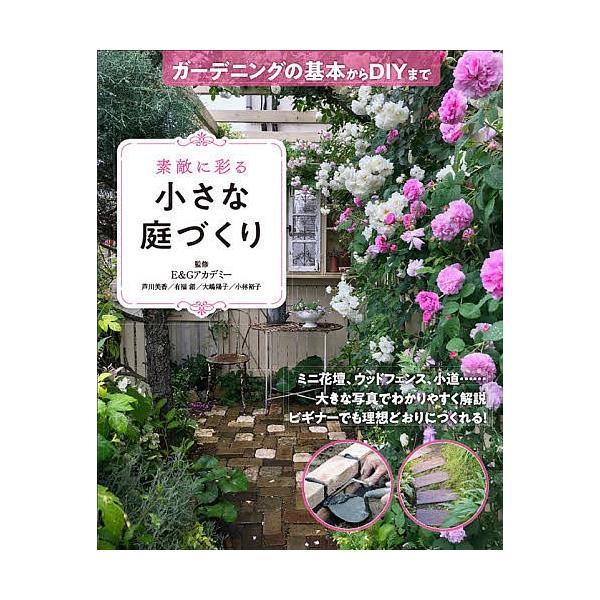 素敵に彩る小さな庭づくり ガーデニン... 9784791625864 – ギガ ...