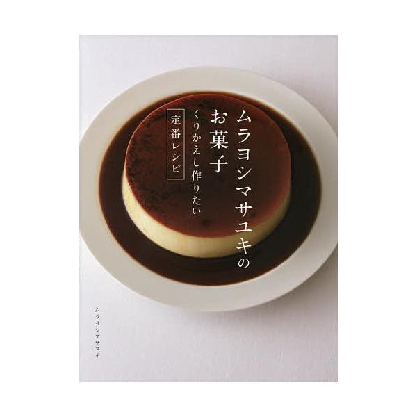 毎日クーポン有/ ムラヨシマサユキのお菓子 くりかえし作りたい定番レシピ/ムラヨシマサユキ/レシピ