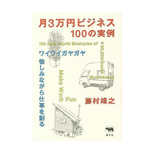 毎日クーポン有/ 月3万円ビジネス100の実例 ワイワイガヤガヤ愉しみながら仕事を創る/藤村靖之