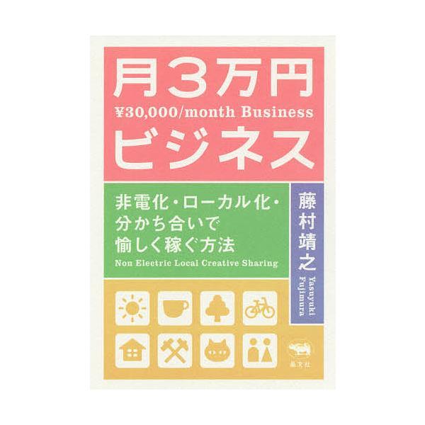毎日クーポン有/ 月3万円ビジネス 非電化・ローカル化・分かち合いで愉しく稼ぐ方法 新装版/藤村靖之