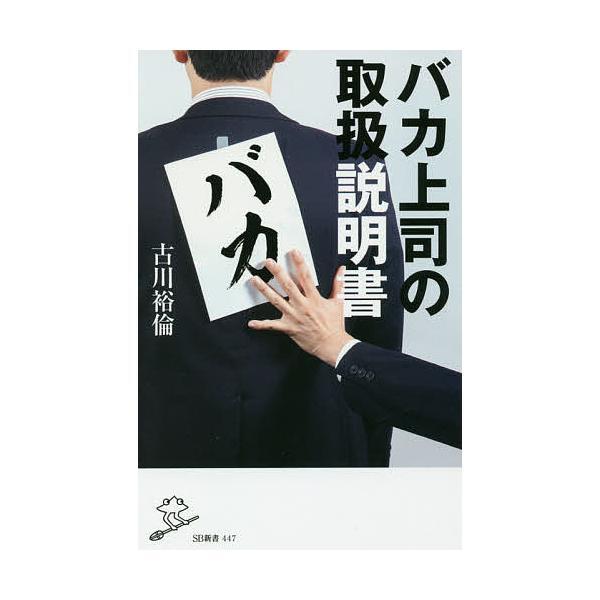 バカ上司の取扱説明書/古川裕倫