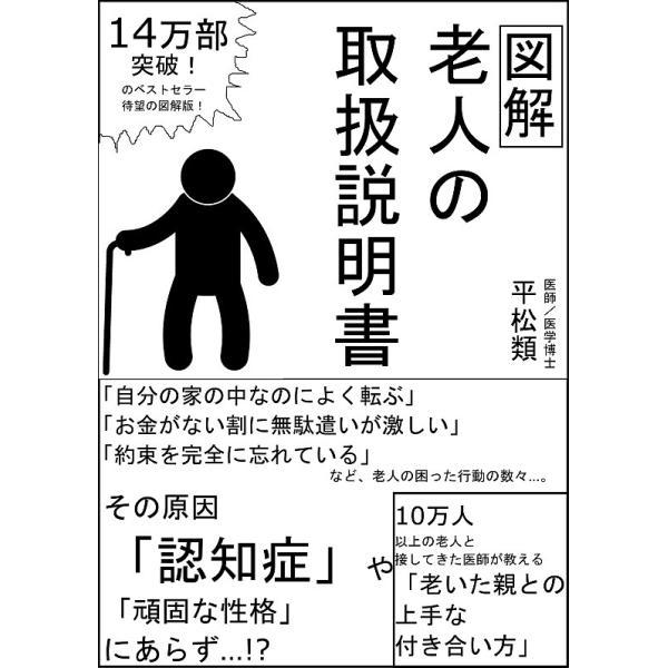 図解老人の取扱説明書/平松類