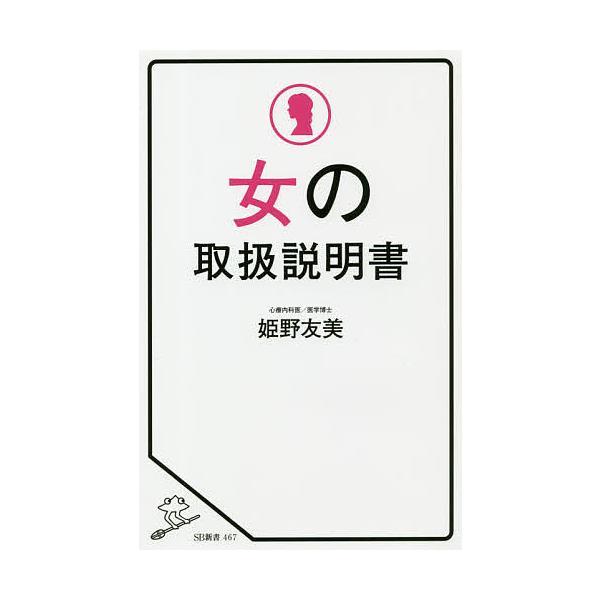 女の取扱説明書/姫野友美