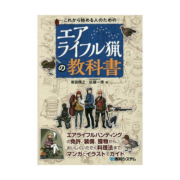 毎日クーポン有/ これから始める人のためのエアライフル猟の教科書/東雲輝之/佐藤一博