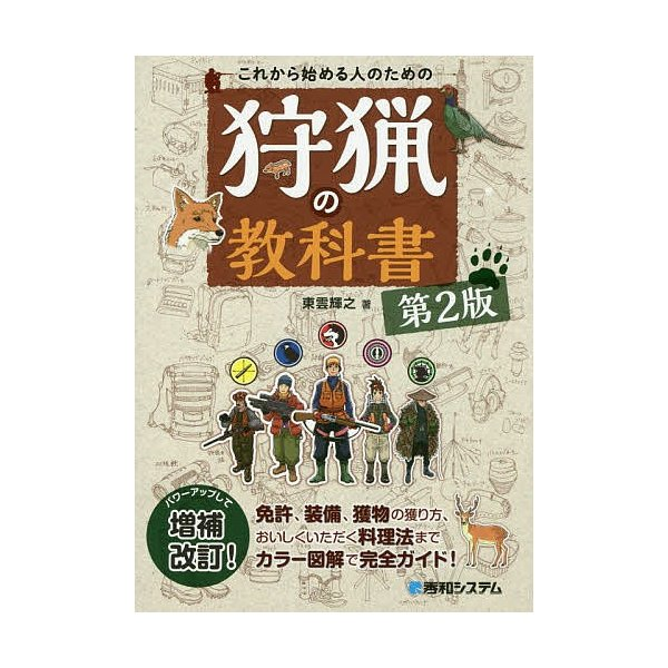 毎日クーポン有/ これから始める人のための狩猟の教科書/東雲輝之